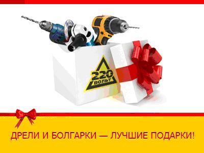 Поздравления к подарку-дрель 47